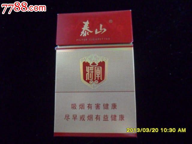 泰山--将军_烟标/烟盒_旭日收藏馆【中国收藏热线】