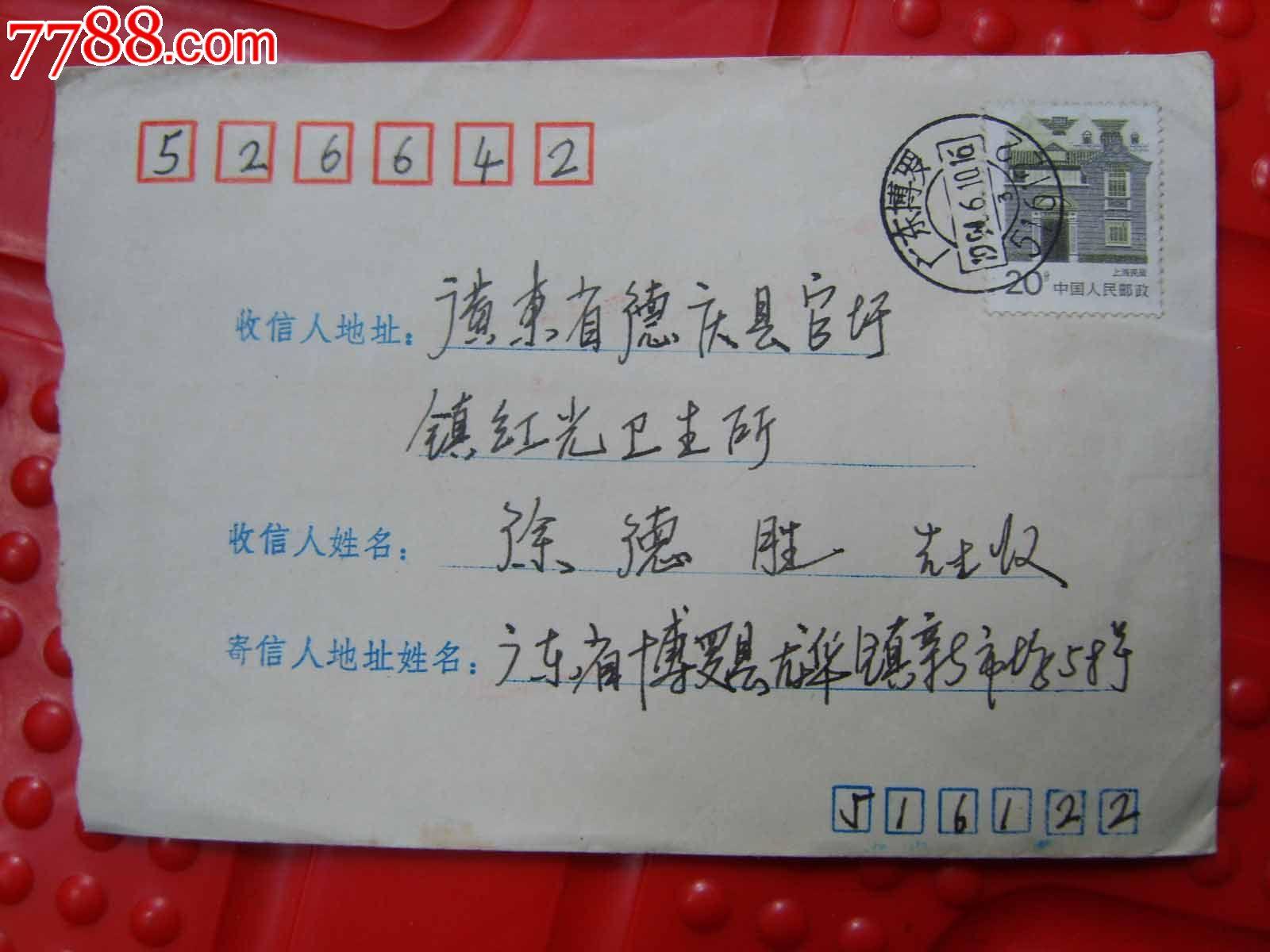 邮编_j221带邮编的请使用标准信封宣传戳封