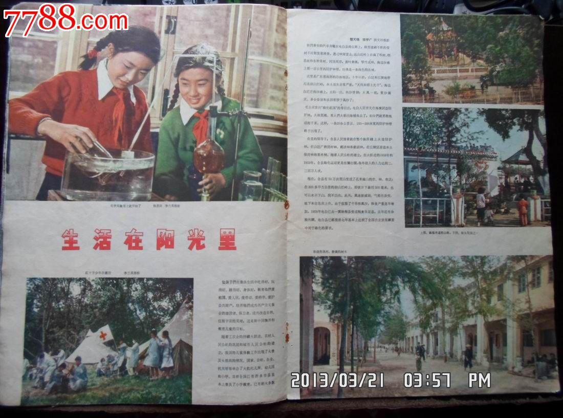 人民画报1960年11期(总137期)(只有24页)