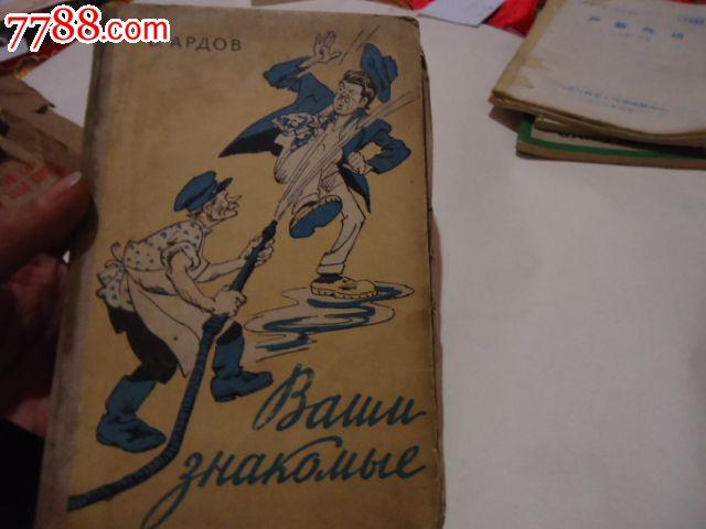 一本俄语故事书页面动漫精彩