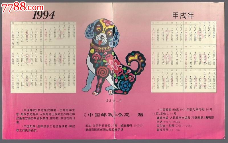 《中国邮政》杂志赠品1994年年历片图片