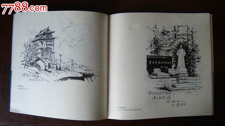 北京景点手绘