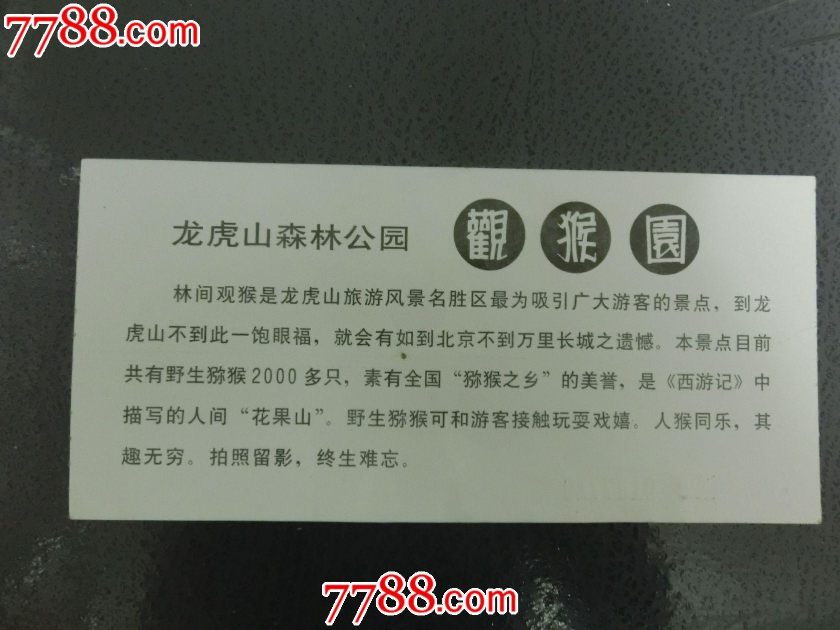 广西隆安龙虎山_
