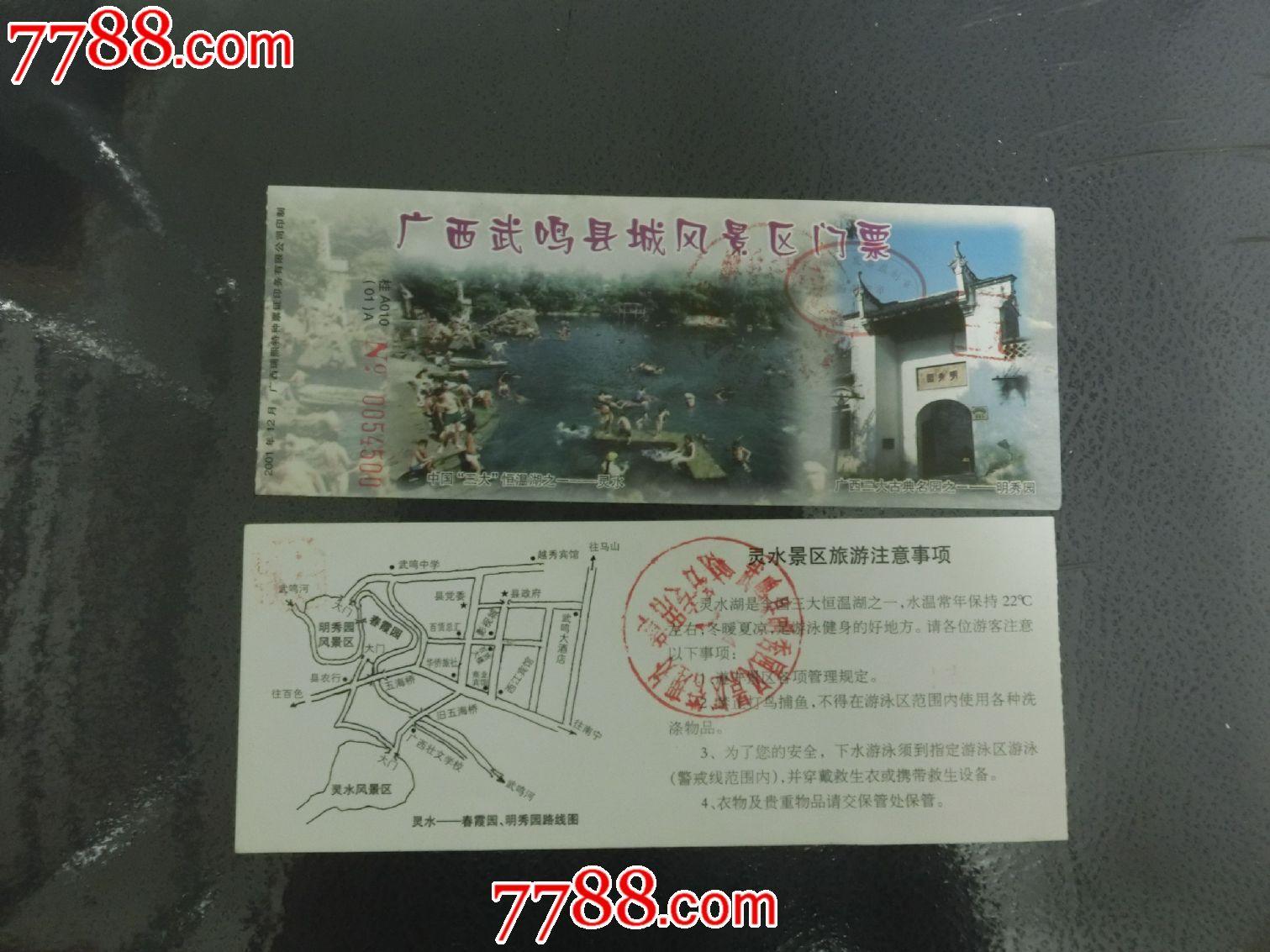 广西武呜县城风景区门票