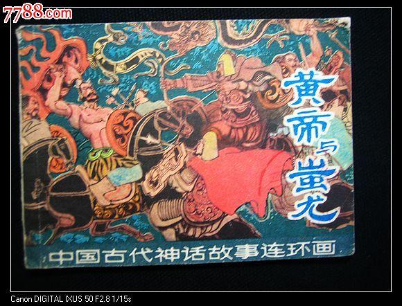 皇帝与蚩尤(中国古代神话故事)