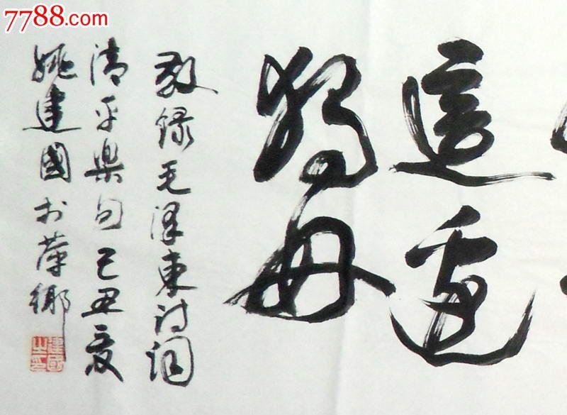 中国十大狂草书法家_著名书法家姚建国先生横幅草书作品