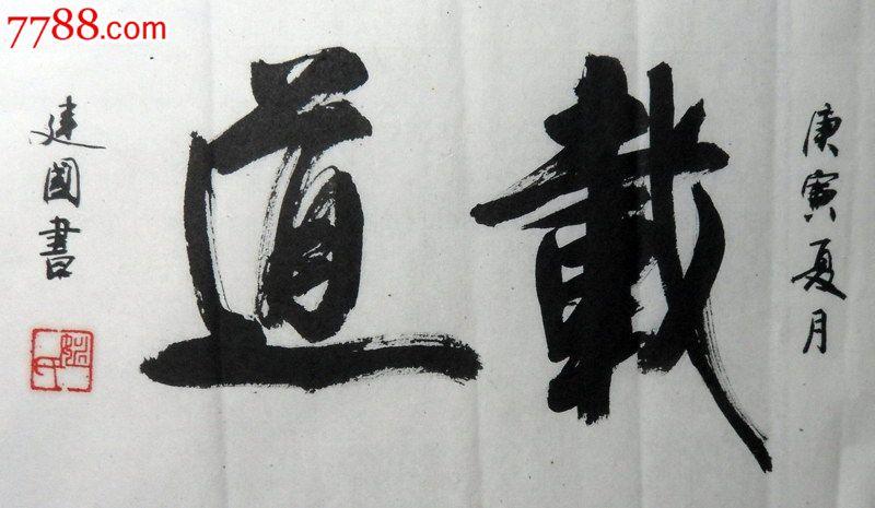 """著名书法家姚建国先生""""载道""""二字图片"""