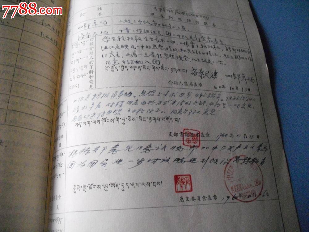 西藏入團志愿書.藏族同志入團.罕見.見圖(16開左右)圖片
