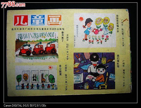 天津儿童画报_价格19.99元_第2张_中国收藏热线