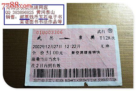 铁路禁售无座车票