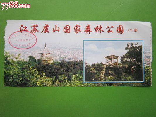 江苏虞山国家森林公园门票