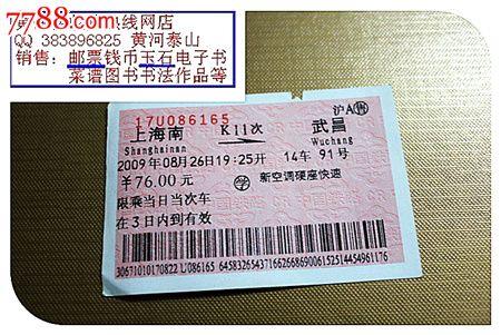 天津之眼学生票_火车票:上海南到武昌,k11次,学生票.2009年.