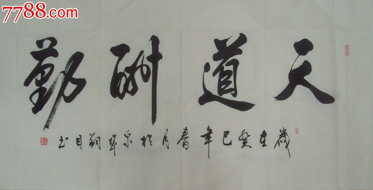 王令军:书法/天道酬勤(癸巳0图片