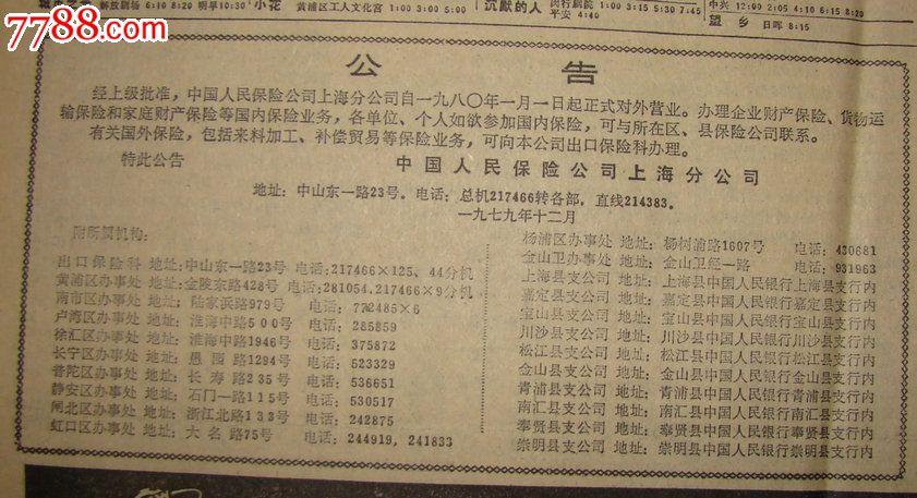 上海文汇报联系方式_《文汇报》【中国人民保险公司上海分公司开业公告】