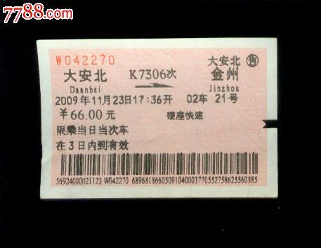 大安北--金州_价格5元_第1张_中国收藏热线