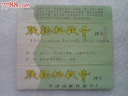 【70年代肤轻松软膏】-价格:10元-se1668928