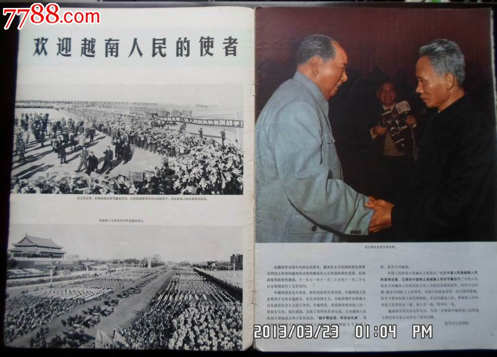 人民画报1972年第1期(48页全)(总283期)