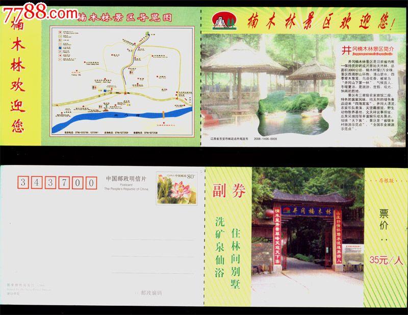 邮资门票-江西井冈山楠木林景区邮资门票,80分新版