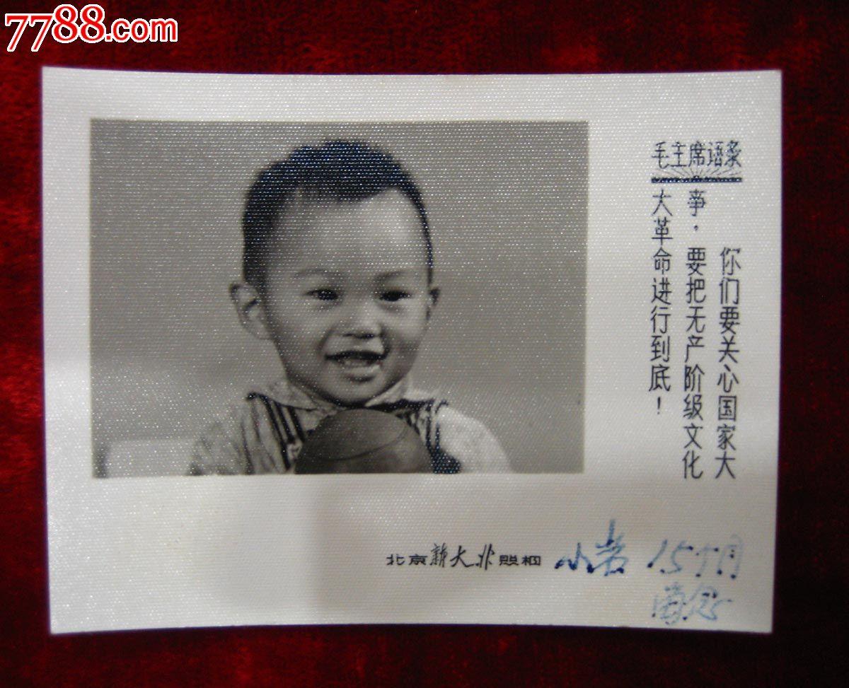 老相片:文革带毛主席语录的小孩照片1969年