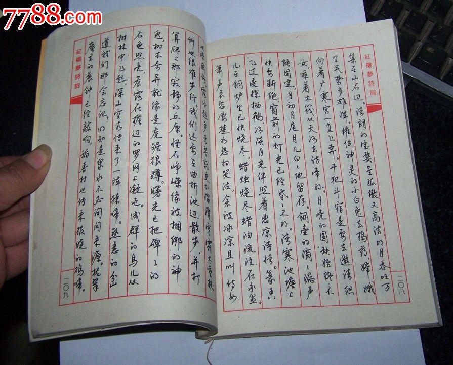 红楼梦诗词钢笔行书贴_价格元_第3张_7788收藏__中国收藏热线图片