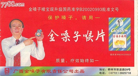 林两江国际机场广告登机牌(背面广告:金嗓子喉