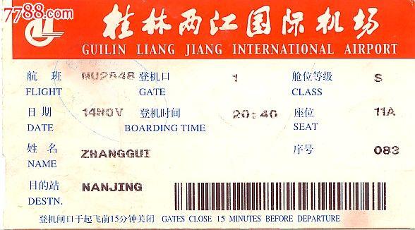 桂林两江国际机场广告登机牌(背面广告:金嗓子喉宝)
