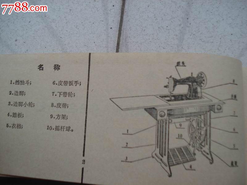 ja1-1型缝纫机使用说明书_价格3元_第3张_中国收藏热线