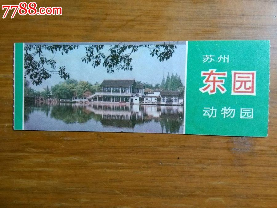 苏州东园动物园