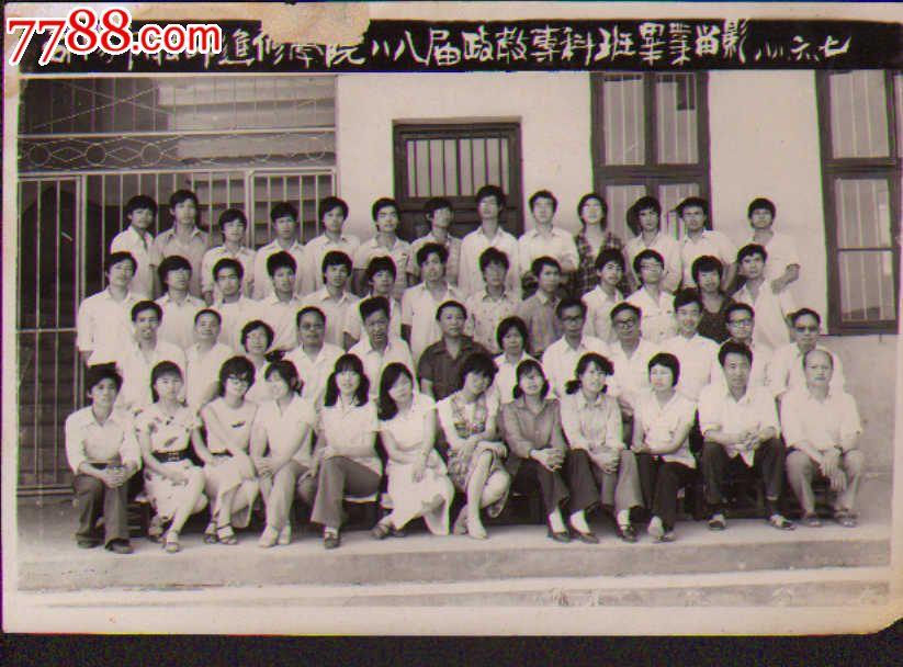 邵阳市教师进修学院八八届政教专科班毕业留影齐刘海高中生图片