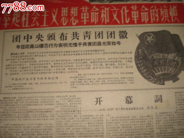 1959年5月4日中国青年报:团中*颁布共青团团徽