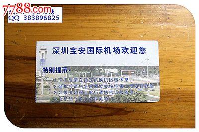 飞机票:深圳宝安国际机场