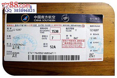 飞机票:南方航空,cz6287.到达站:武汉.登机牌.舱位等级:y.盖章