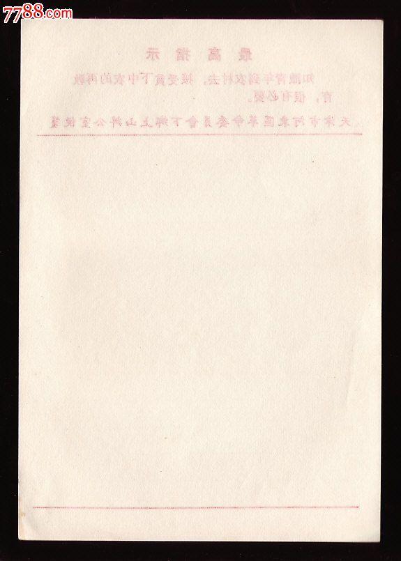 文革信笺纸_价格5元【津诚书屋】