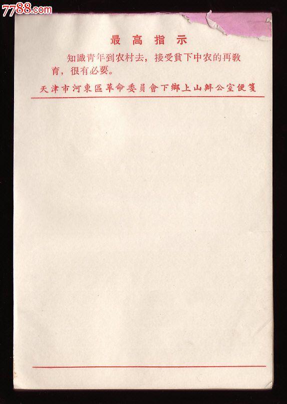 文革信笺纸_价格元_第1张
