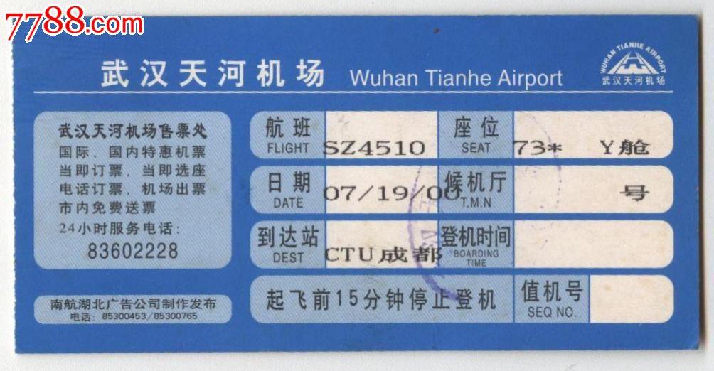 武汉天河机场登机牌_飞机/航空票