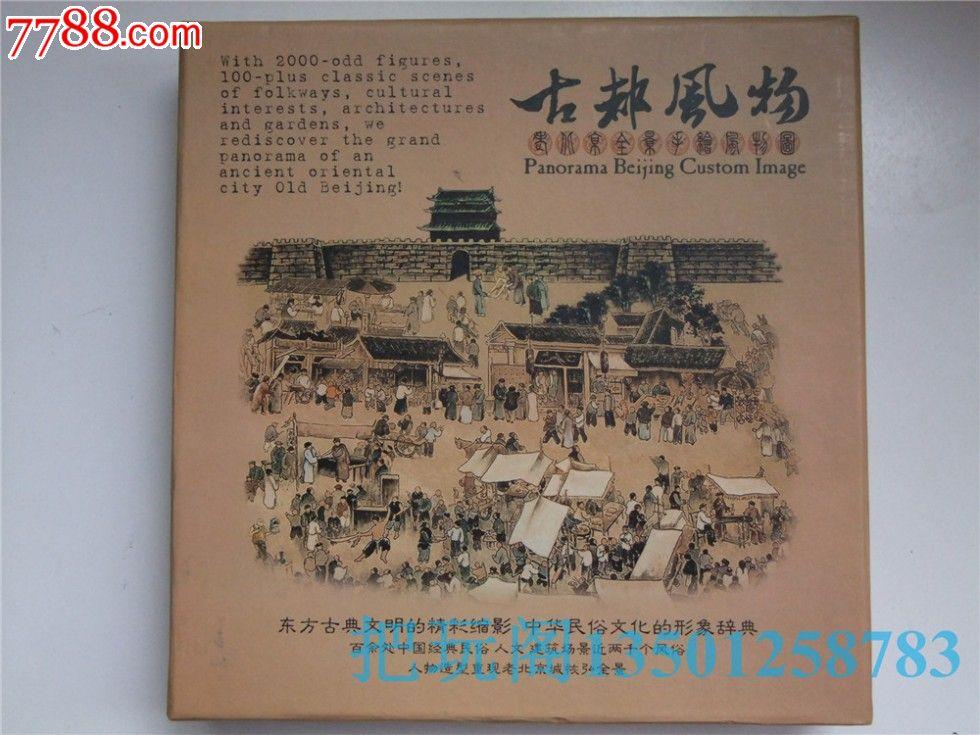 古都风物老北京全景手绘风物地图真丝方巾丝绸画故宫文化外事商务出国