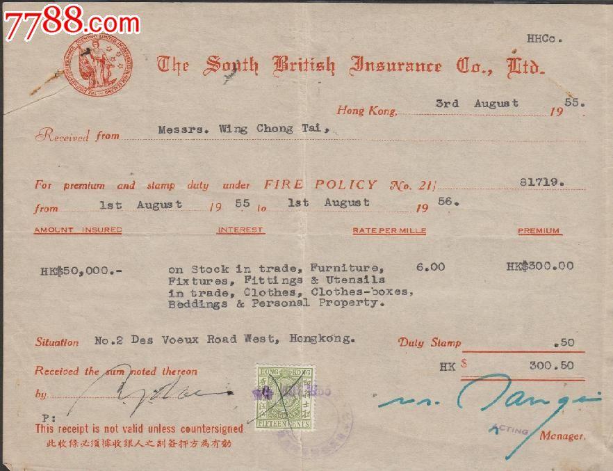 民国中国精美大型保险单销香港印花税戳怎样绘制三测单图片