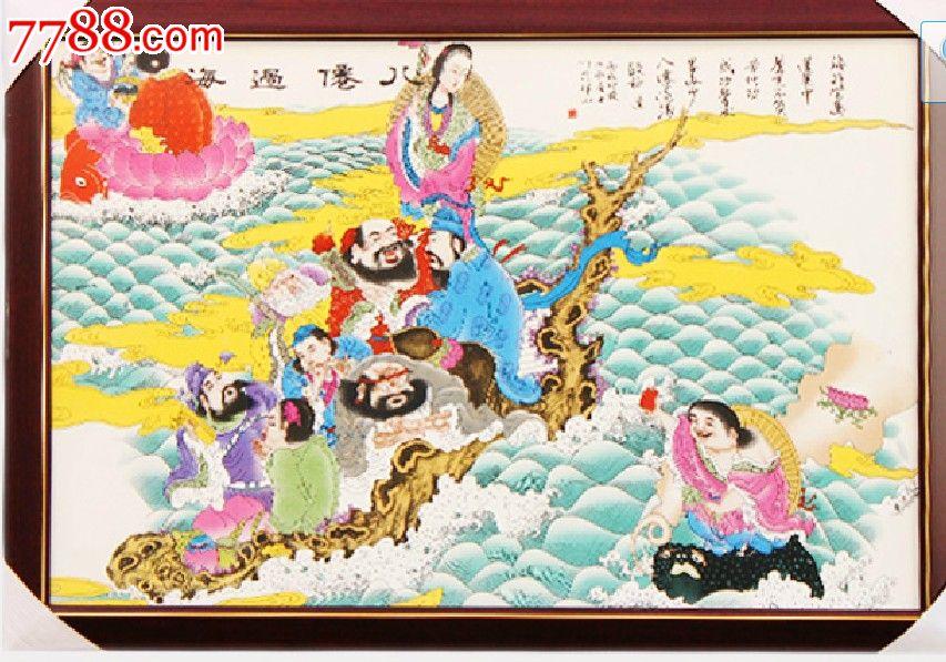 景德镇陶瓷装饰画瓷板画八仙过海