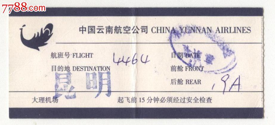 大理机场登机牌_飞机/航空票_成都票证玩家【中国收藏