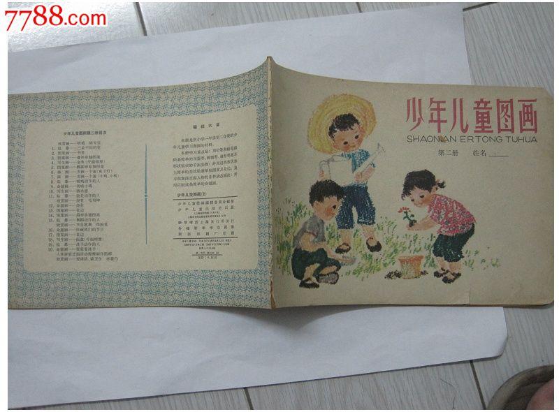 少年儿童图画===小学一年级第二册