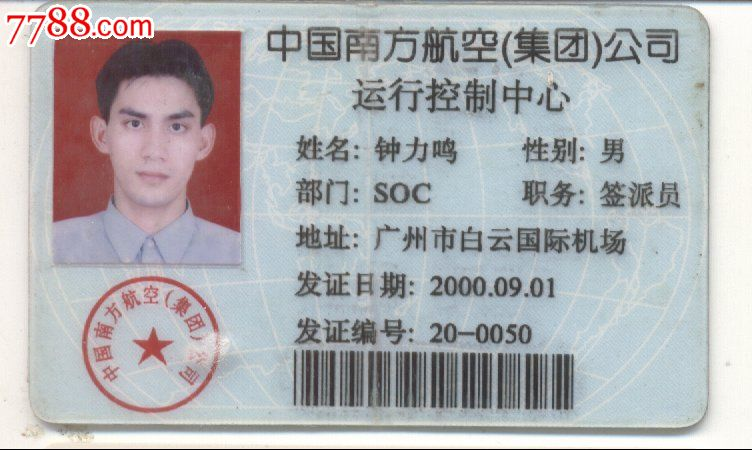 中国南方航空(集团)公司运行控制中心