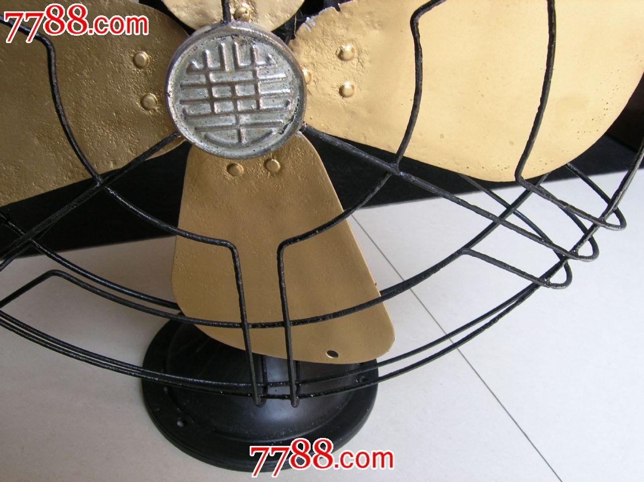 华生牌古董电风扇