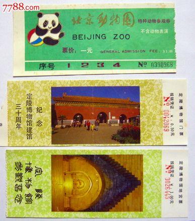 北京动物园参观券共计三张 备注: 点评: 0 次打假: 0 次&nbsp