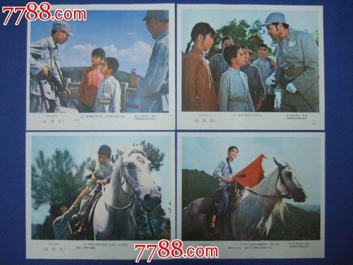 白龙马(一套)_价格元_第2张_中国收藏热线图片