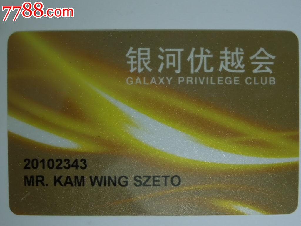 会员卡/贵宾卡_未出售_在线交易【7788集卡网】; 澳门星际赌场,澳门