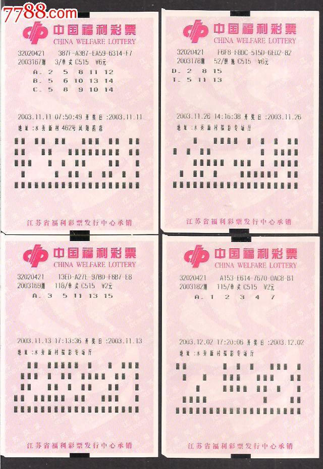 江苏电脑福利彩票.[no.0309].4枚一组_价格元_第2张_中国收藏热线