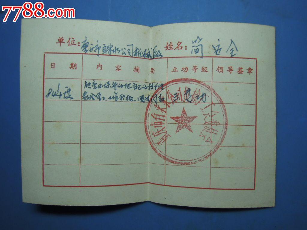 1984年重庆市自来水公司立功创模荣誉证