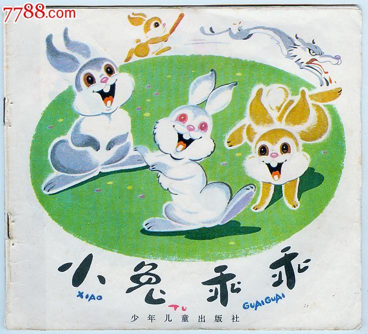 小兔乖乖(幼儿图画故事丛书)