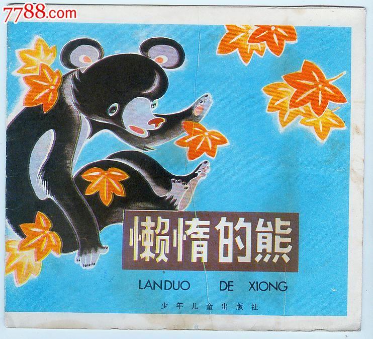 懒惰的熊(幼儿图画故事丛书)