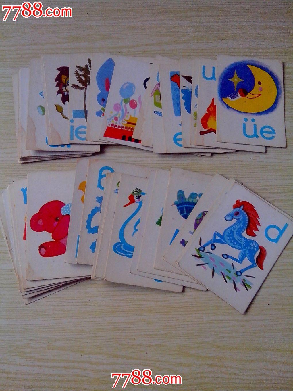 90年代汉语拼音卡片AB两套_其他杂项卡_点金